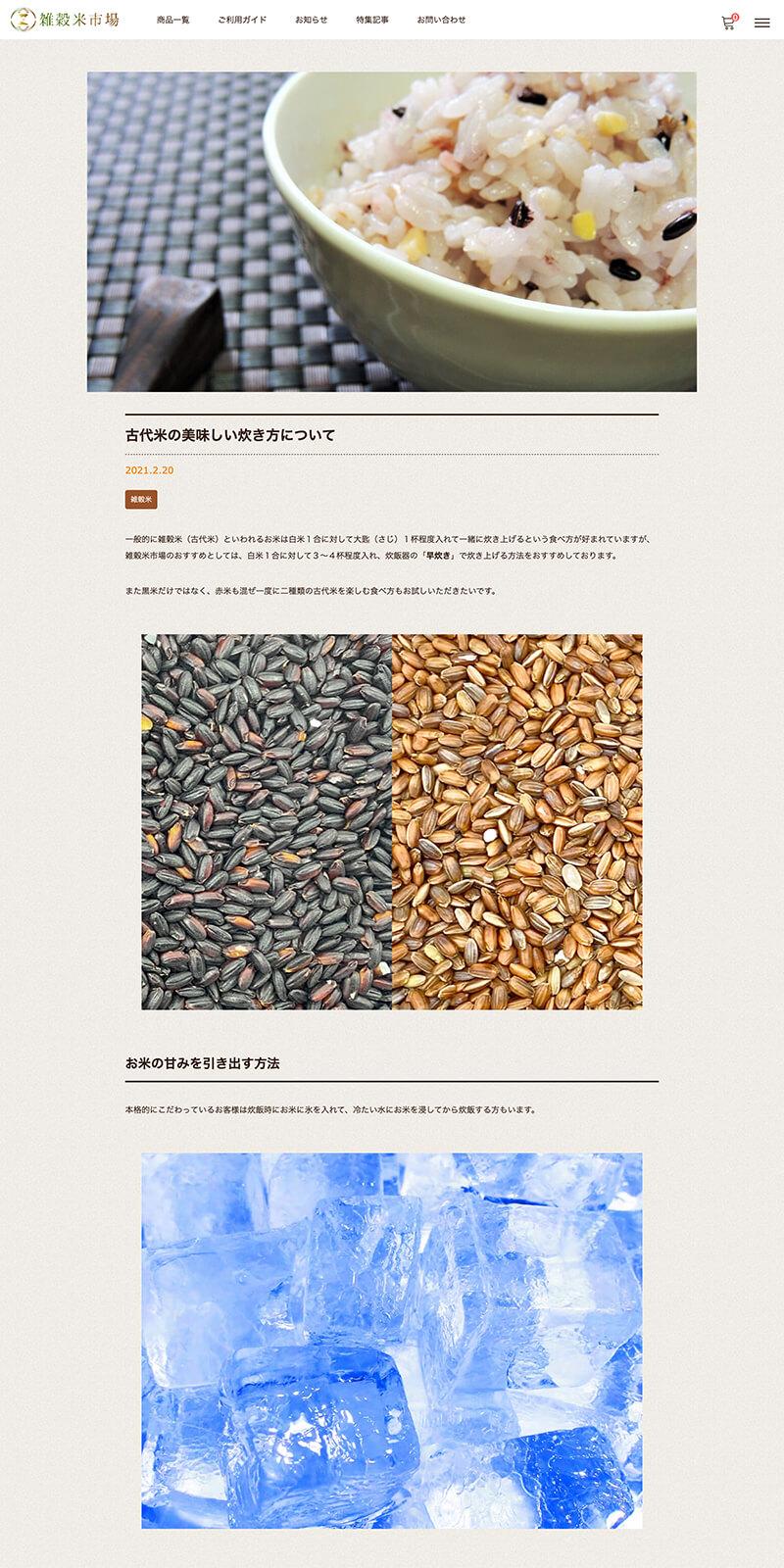 古代米の美味しい炊き方について